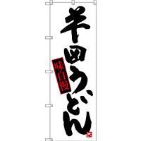のぼり旗 半田うどん (SNB-3424)