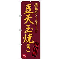 のぼり旗 豆天玉焼き 徳島のソールフード (SNB-3425)