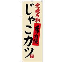 のぼり旗 愛媛名物 じゃこカツ (SNB-3427)