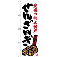 のぼり旗 せんざんぎ 愛媛の郷土料理 (SNB-3429)