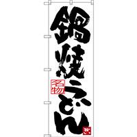 のぼり旗 鍋焼きうどん (SNB-3432)