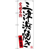 のぼり旗 三津浜焼き 愛媛名物 (SNB-3433)