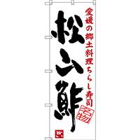 のぼり旗 松山酢 愛媛の郷土料理 ちらし寿司 (SNB-3434)