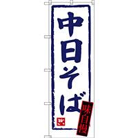 のぼり旗 中日そば (SNB-3437)