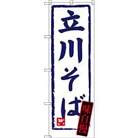 のぼり旗 立川そば (SNB-3438)