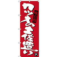 のぼり旗 カツオの土佐造り (SNB-3441)