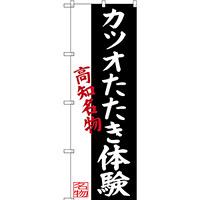 のぼり旗 カツオたたき体験 高知名物 (SNB-3443)