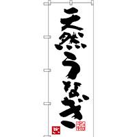 のぼり旗 天然うなぎ (SNB-3444)