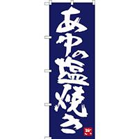 のぼり旗 あゆの塩焼き (SNB-3446)