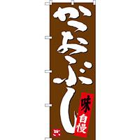 のぼり旗 かつおぶし (SNB-3449)