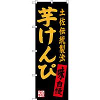 のぼり旗 芋けんぴ 土佐伝統製法 (SNB-3450)