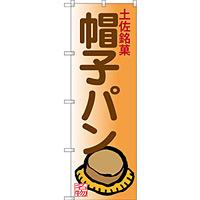 のぼり旗 土佐銘菓 帽子パン (SNB-3452)