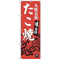 のぼり旗 たこ焼 大阪名物 味自慢 (SNB-3453)