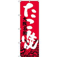 のぼり旗 たこ焼 大阪名物 (SNB-3454)