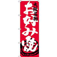 のぼり旗 お好み焼 大阪名物 (SNB-3456)