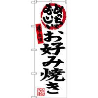 のぼり旗 お好み焼き (白地) めっちゃおいしい (SNB-3459)
