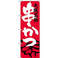 のぼり旗 大阪名物 串かつ (SNB-3460)