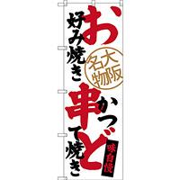 のぼり旗 お好み焼き 串かつ どて焼き 大阪名物 (SNB-3465)