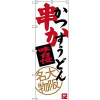 のぼり旗 串かつ かすうどん 大阪名物 (SNB-3469)