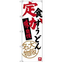 のぼり旗 定食 かすうどん 大阪名物 (SNB-3470)