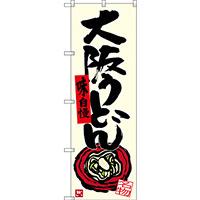 のぼり旗 大阪うどん (SNB-3472)