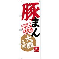 のぼり旗 豚まん 大阪名物 (SNB-3473)