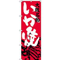のぼり旗 大阪名物 いか焼 (SNB-3474)