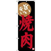 のぼり旗 旨い安い 焼肉 (SNB-3478)