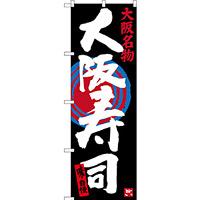 のぼり旗 大阪寿司 大阪名物 (SNB-3480)