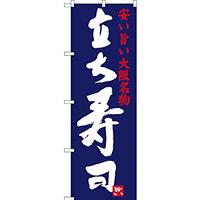のぼり旗 立ち寿司 安い旨い大阪名物 (SNB-3481)
