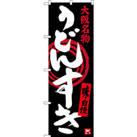 のぼり旗 うどんすき 大阪名物 (SNB-3482)