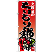 のぼり旗 ちりとり鍋 大阪名物 (SNB-3484)