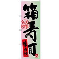 のぼり旗 箱寿司 大阪名物 (SNB-3487)