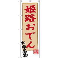 のぼり旗 姫路おでん 兵庫名物 (SNB-3493)