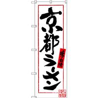 のぼり旗 京都ラーメン (SNB-3503)