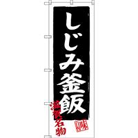 のぼり旗 しじみ釜飯 滋賀名物 (SNB-3504)