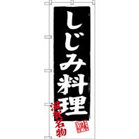 のぼり旗 しじみ料理 滋賀名物 (SNB-3505)