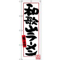のぼり旗 和歌山ラーメン (白地) (SNB-3510)