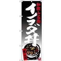 のぼり旗 イノブタ丼 和歌山名物 (SNB-3514)