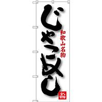 のぼり旗 じゃこめし 和歌山名物 (SNB-3515)