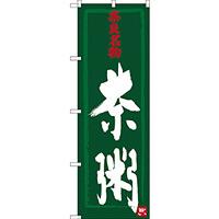 のぼり旗 茶粥 奈良名物 (SNB-3519)