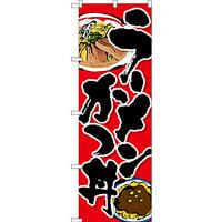 のぼり旗 ラーメン かつ丼 (SNB-3524)