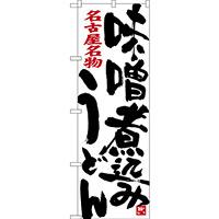 のぼり旗 味噌煮込みうどん 名古屋名物 (白) (SNB-3528)