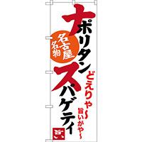 のぼり旗 ナポリタンスパゲティ 名古屋名物 (白) (SNB-3533)