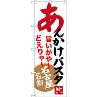 のぼり旗 あんかけパスタ 名古屋名物 (SNB-3536)