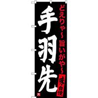 のぼり旗 手羽先 (黒) (SNB-3538)