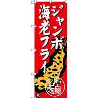 のぼり旗 ジャンボ海老フライ 名古屋名物 (SNB-3543)
