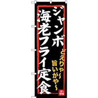 のぼり旗 ジャンボ海老フライ定食 (SNB-3544)