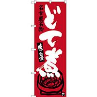 のぼり旗 どて煮 名古屋名物 (SNB-3545)