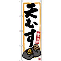 のぼり旗 天むす (白) (SNB-3550)